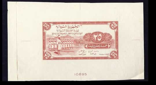 item144_Sudan 25 Piastres 1956 Front Plate Proof.jpg